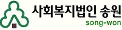 사회복지법인 송원